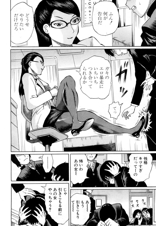 COMIC Mugen Tensei 2019-01 270