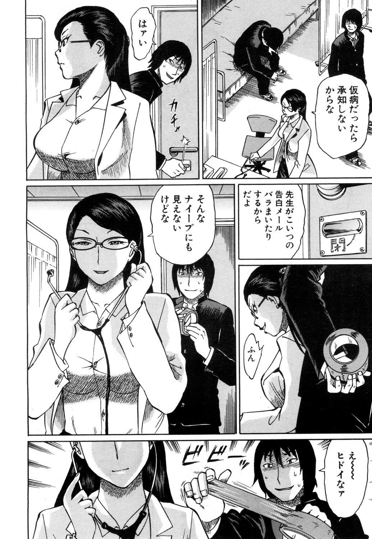 COMIC Mugen Tensei 2019-01 272