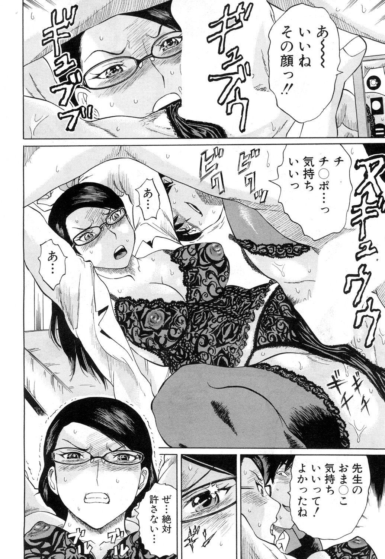 COMIC Mugen Tensei 2019-01 282
