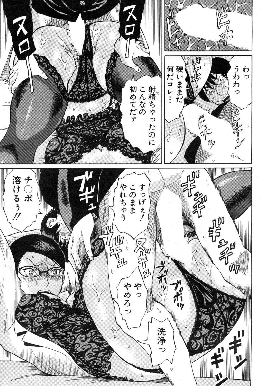 COMIC Mugen Tensei 2019-01 285