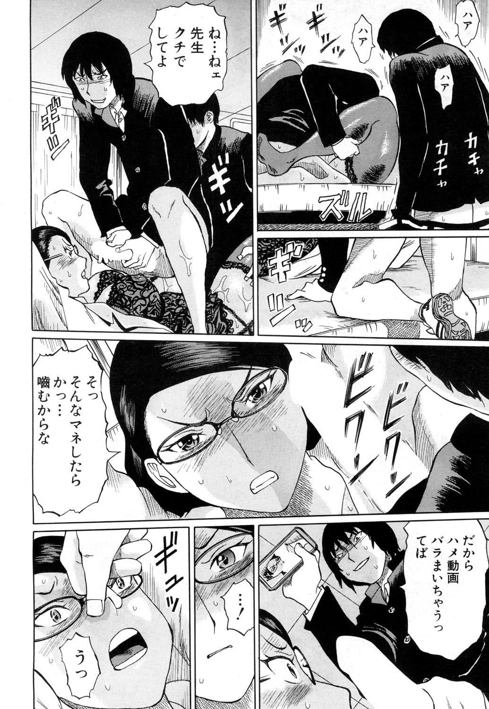 COMIC Mugen Tensei 2019-01 286