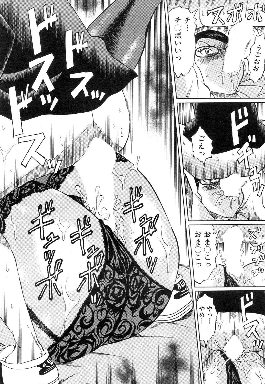 COMIC Mugen Tensei 2019-01 288