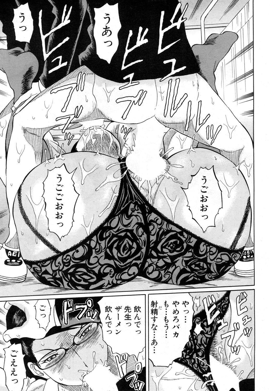 COMIC Mugen Tensei 2019-01 291