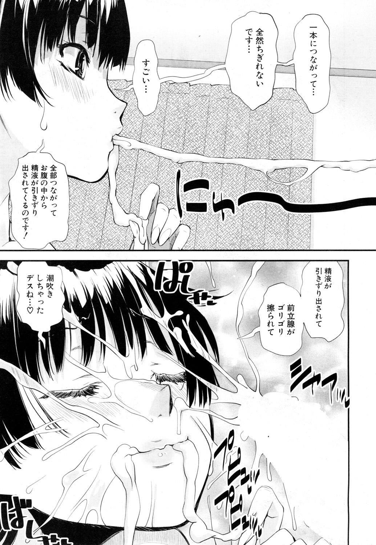 COMIC Mugen Tensei 2019-01 317