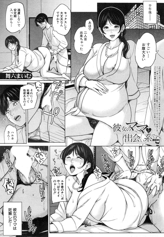 COMIC Mugen Tensei 2019-01 331