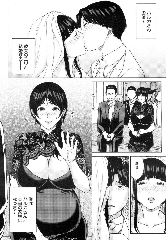 COMIC Mugen Tensei 2019-01 338