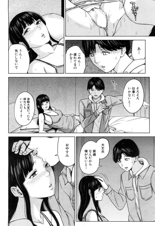 COMIC Mugen Tensei 2019-01 342