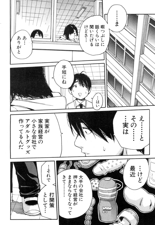 COMIC Mugen Tensei 2019-01 34