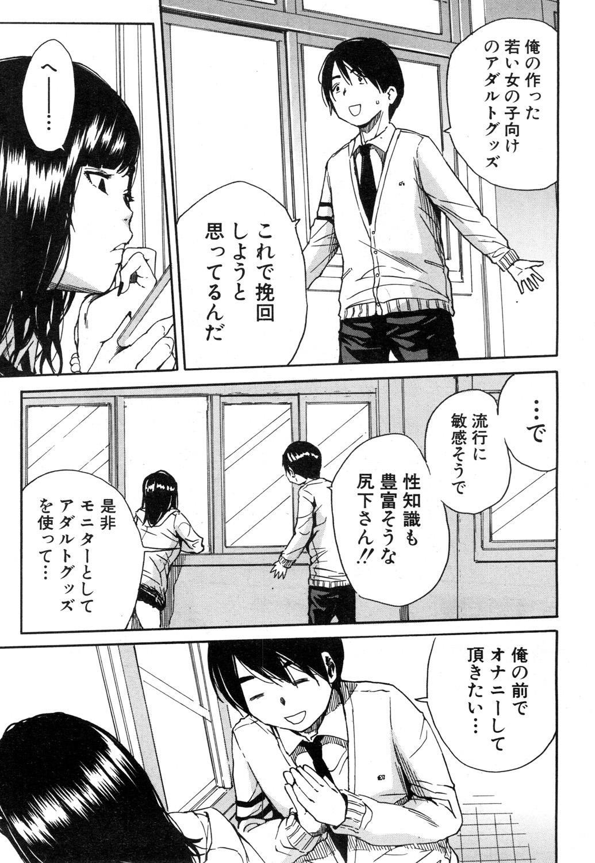 COMIC Mugen Tensei 2019-01 35
