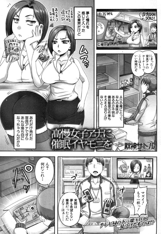 COMIC Mugen Tensei 2019-01 361