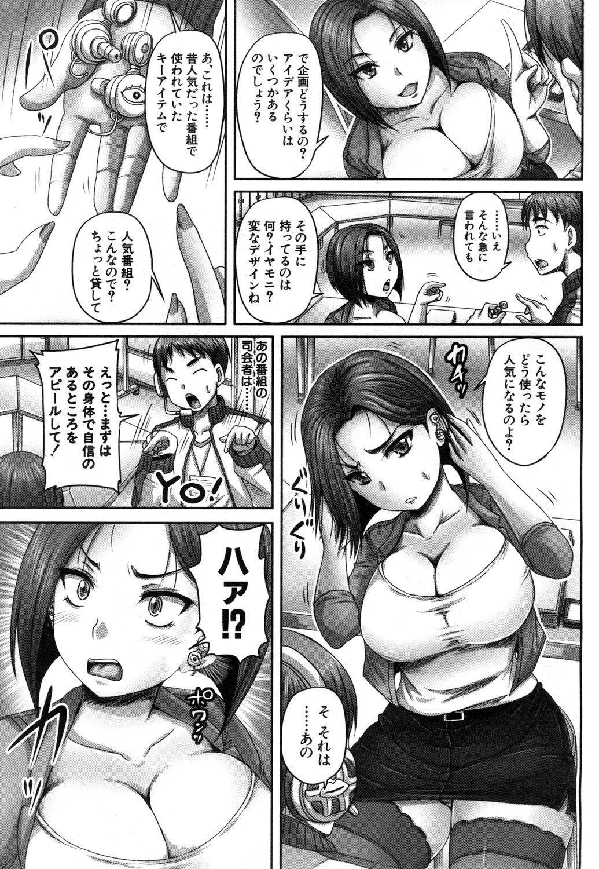 COMIC Mugen Tensei 2019-01 365