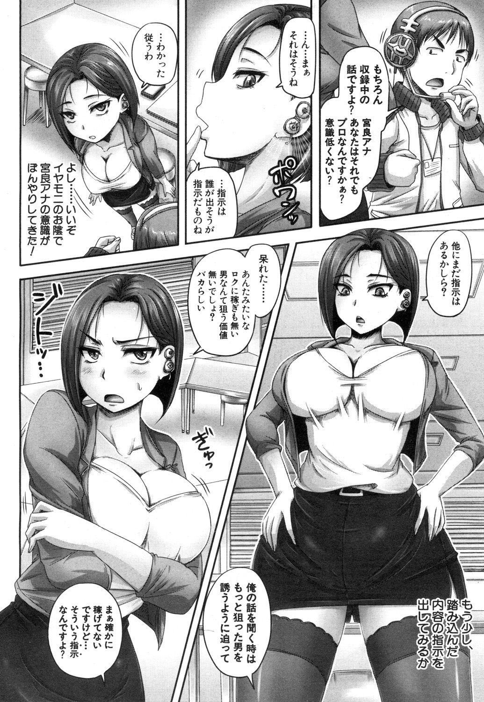 COMIC Mugen Tensei 2019-01 368