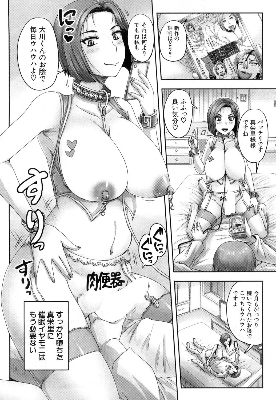 COMIC Mugen Tensei 2019-01 394