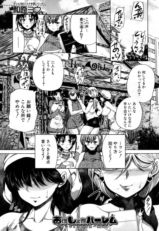 COMIC Mugen Tensei 2019-01 397