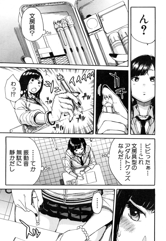COMIC Mugen Tensei 2019-01 39