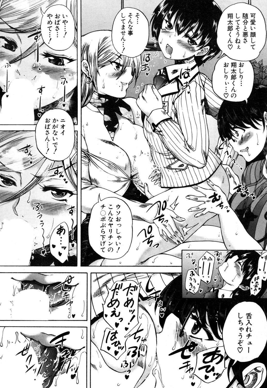 COMIC Mugen Tensei 2019-01 407