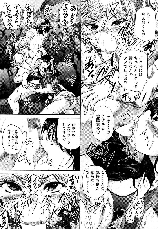 COMIC Mugen Tensei 2019-01 409