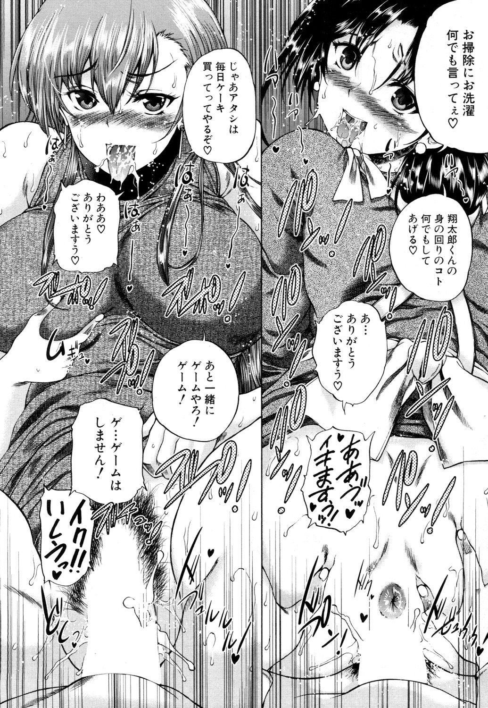 COMIC Mugen Tensei 2019-01 424