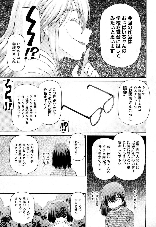 COMIC Mugen Tensei 2019-01 431