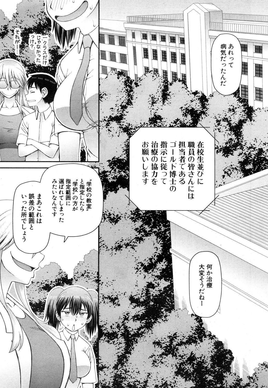 COMIC Mugen Tensei 2019-01 433