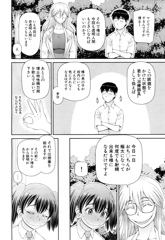 COMIC Mugen Tensei 2019-01 434