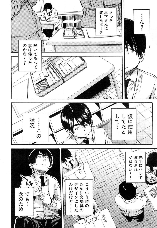 COMIC Mugen Tensei 2019-01 44