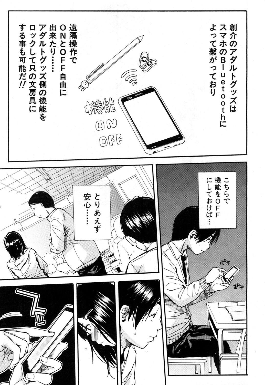 COMIC Mugen Tensei 2019-01 45