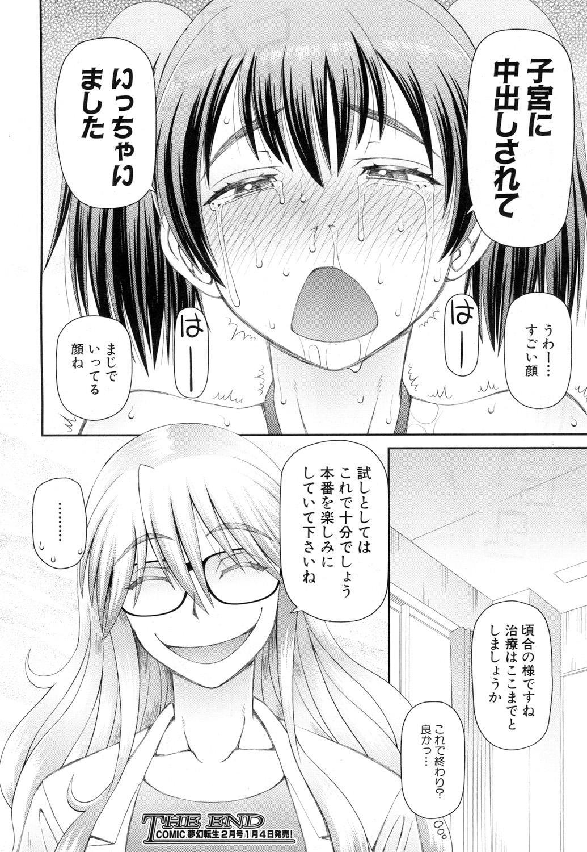 COMIC Mugen Tensei 2019-01 462