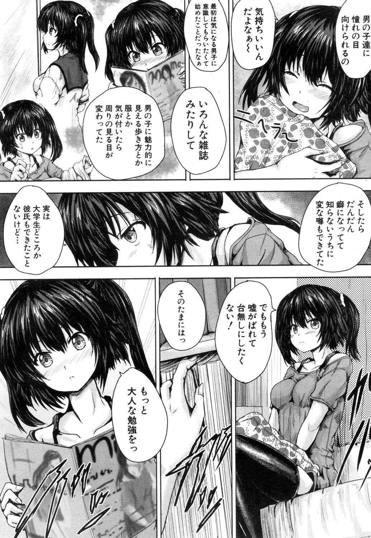 COMIC Mugen Tensei 2019-01 466