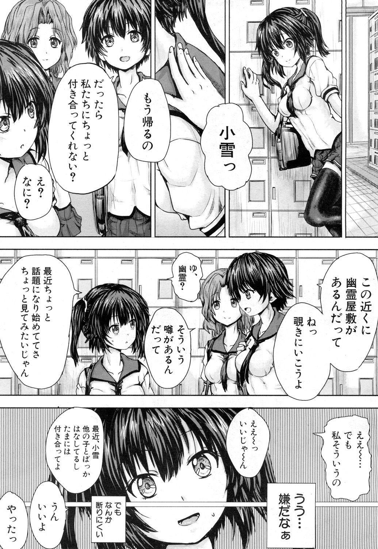 COMIC Mugen Tensei 2019-01 469