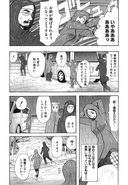 COMIC Mugen Tensei 2019-01 511