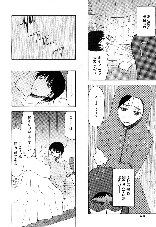 COMIC Mugen Tensei 2019-01 512