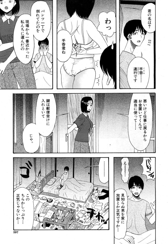 COMIC Mugen Tensei 2019-01 513