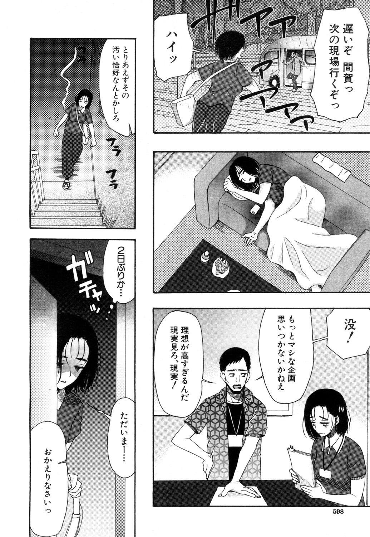 COMIC Mugen Tensei 2019-01 514