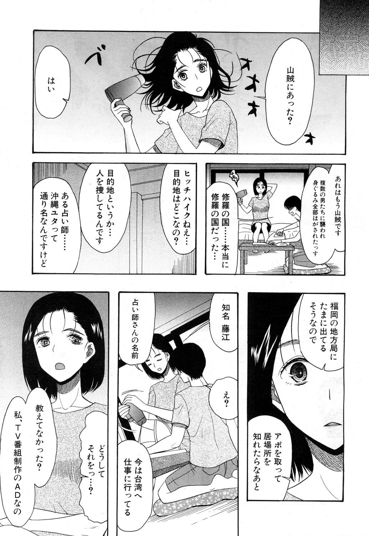 COMIC Mugen Tensei 2019-01 517