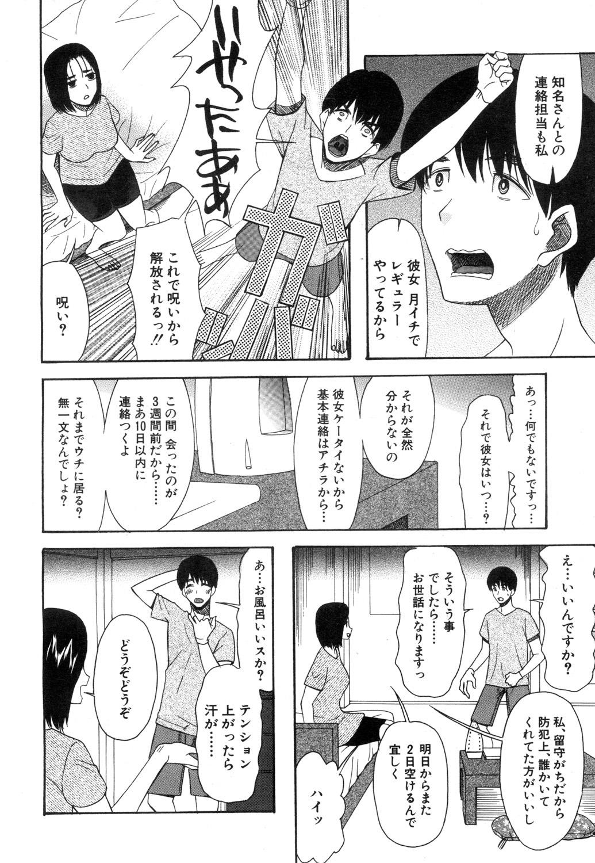 COMIC Mugen Tensei 2019-01 518