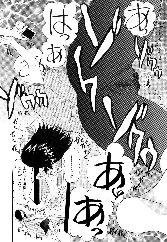 COMIC Mugen Tensei 2019-01 520
