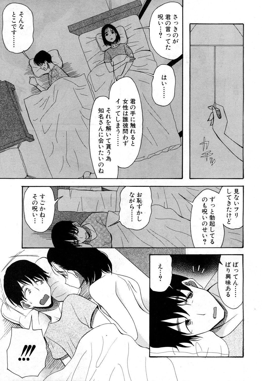 COMIC Mugen Tensei 2019-01 521