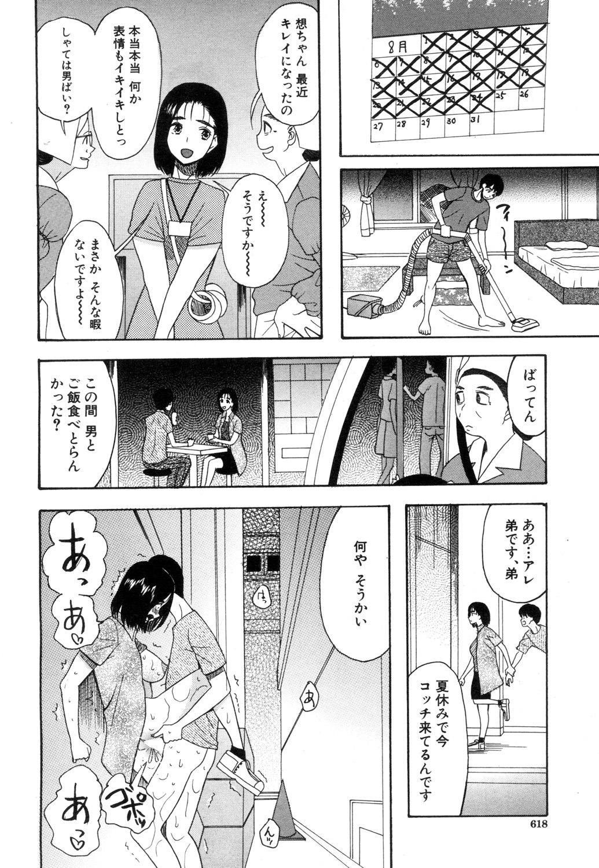 COMIC Mugen Tensei 2019-01 534