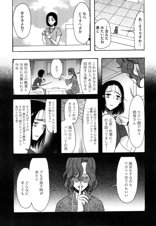 COMIC Mugen Tensei 2019-01 547