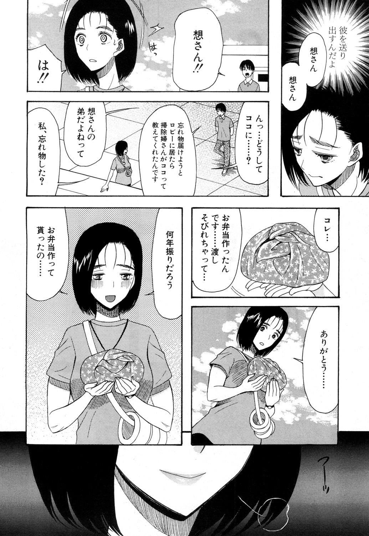COMIC Mugen Tensei 2019-01 548