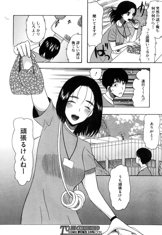 COMIC Mugen Tensei 2019-01 550