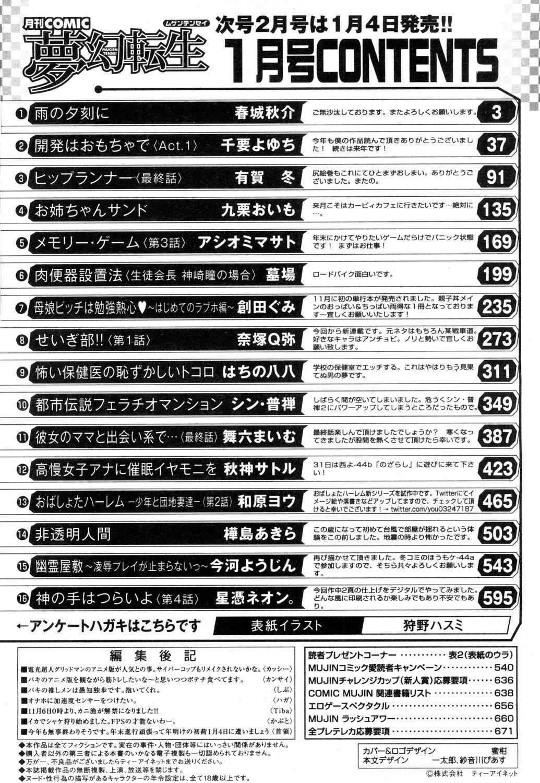 COMIC Mugen Tensei 2019-01 551