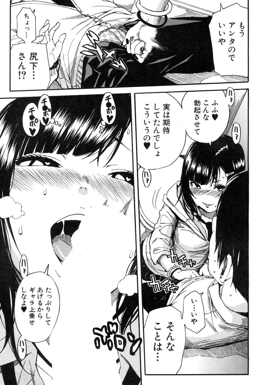 COMIC Mugen Tensei 2019-01 55