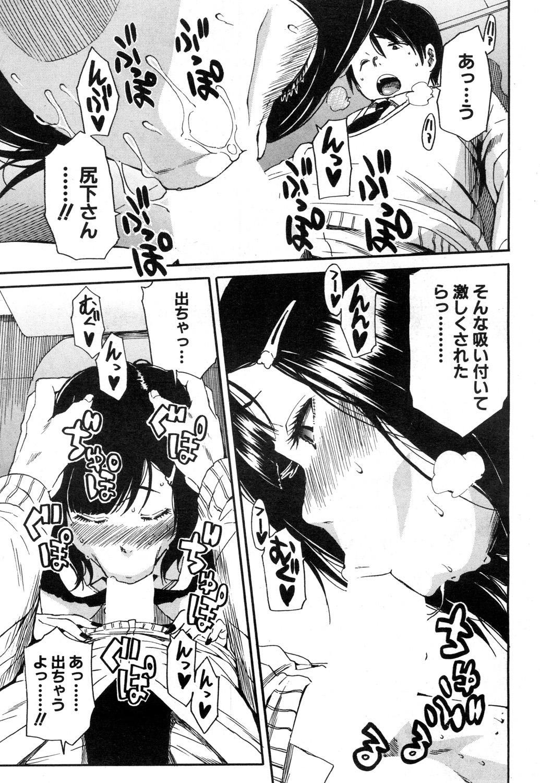 COMIC Mugen Tensei 2019-01 59