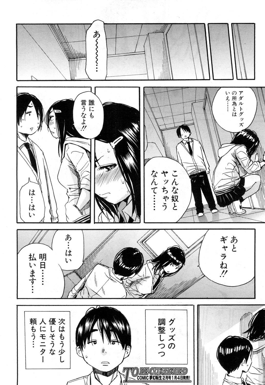 COMIC Mugen Tensei 2019-01 76