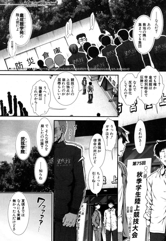 COMIC Mugen Tensei 2019-01 77