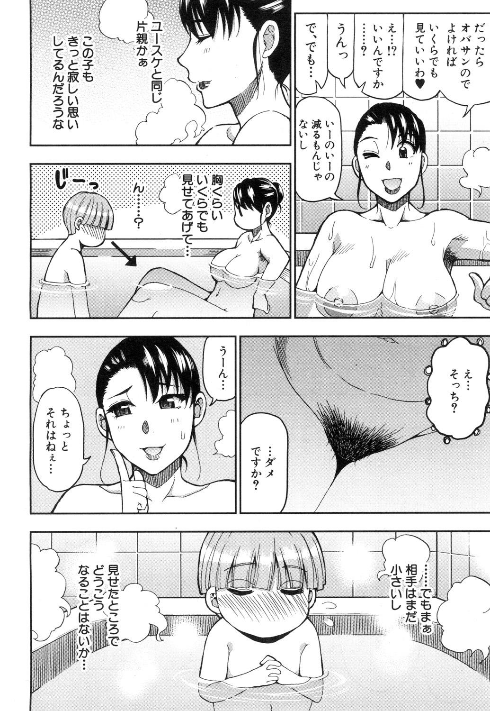 COMIC Mugen Tensei 2019-01 8
