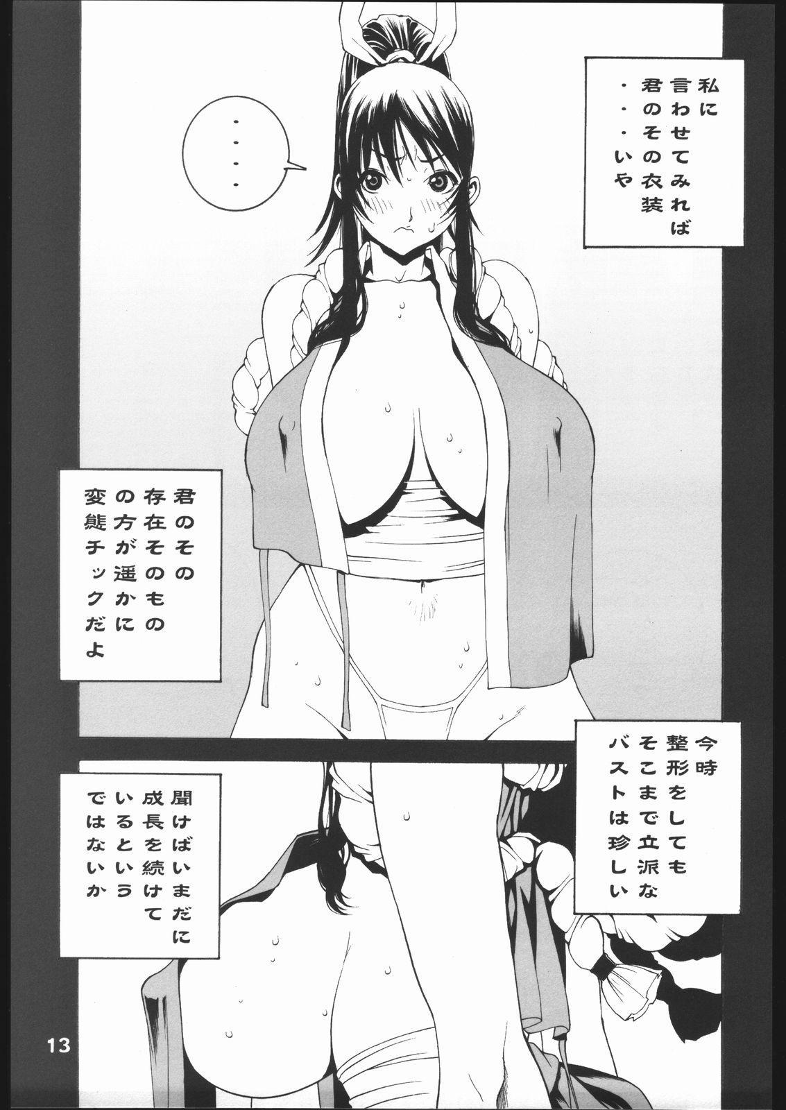 Shiranui Futatsu 13