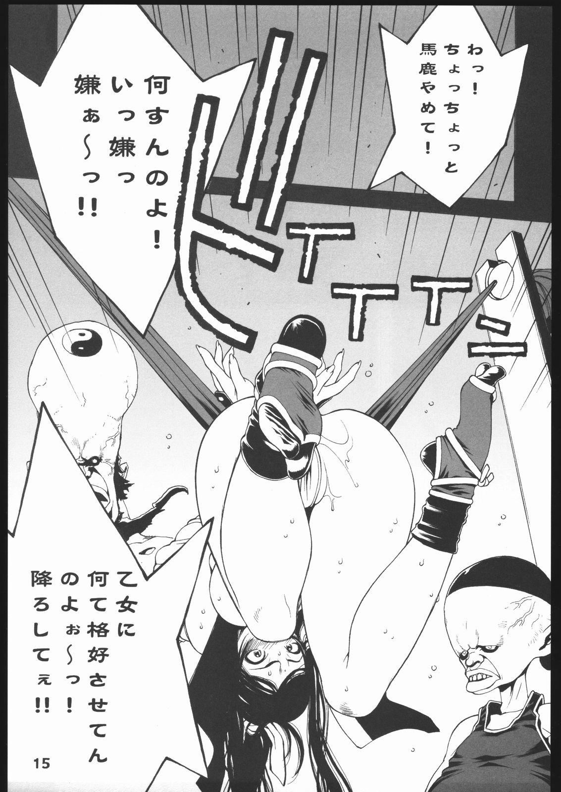 Shiranui Futatsu 15